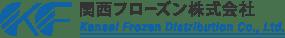 関西フローズン株式会社
